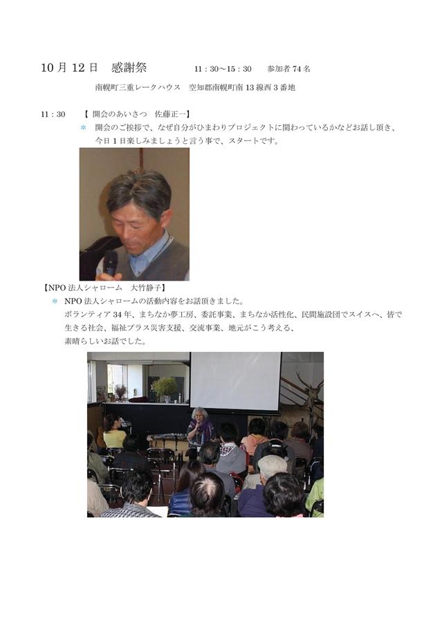 ひまわり感謝祭事業報告書完成版-004