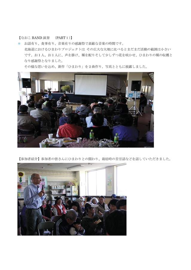 ひまわり感謝祭事業報告書完成版-006