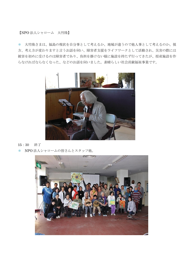 ひまわり感謝祭事業報告書完成版-008