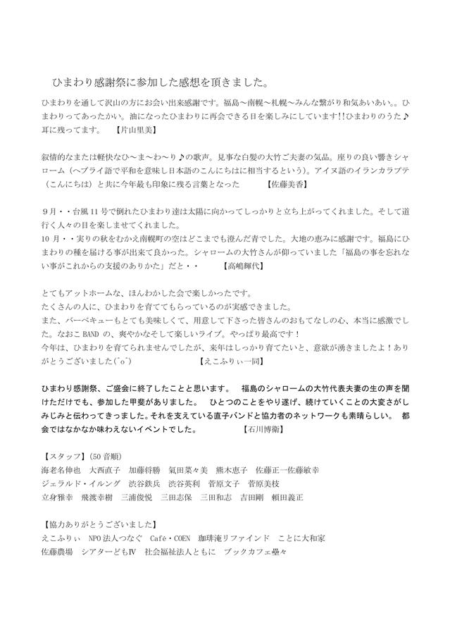 ひまわり感謝祭事業報告書完成版-010