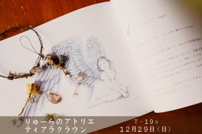宣伝02PNG