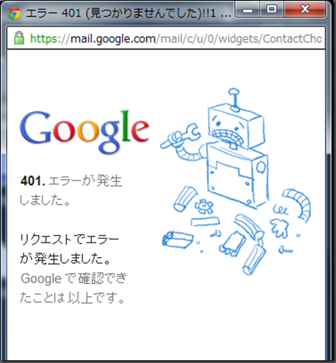 googleエラーかわいい