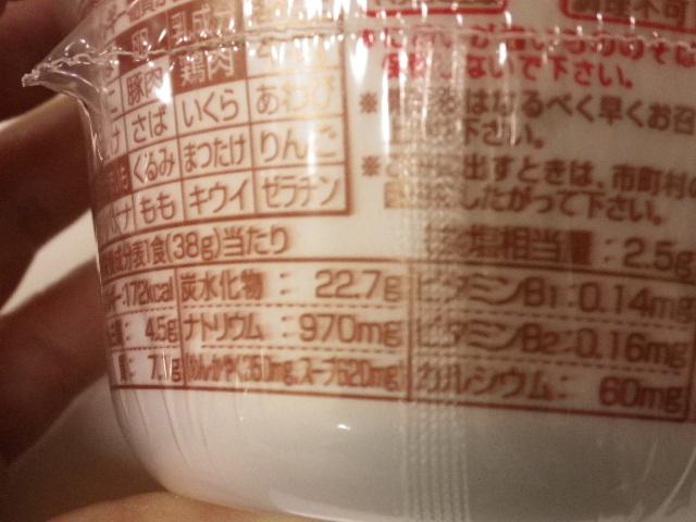 チキンラーメン糖質