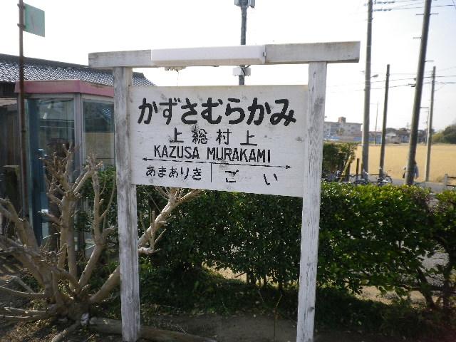 上総村上駅名標