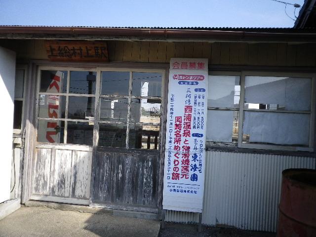 上総村上駅舎
