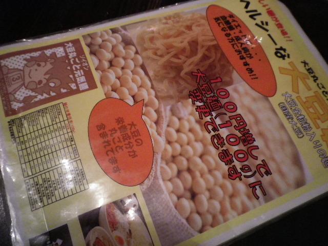 紅丸メニュー 大豆麺