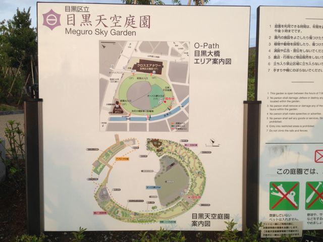 天空庭園1