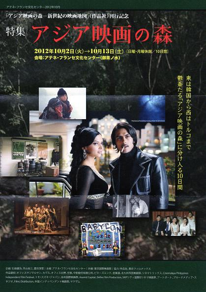 2012_10_02_asian_film_forest_flyer.jpg
