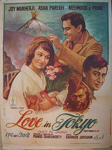 Love_In_Tokyo_poster.jpg