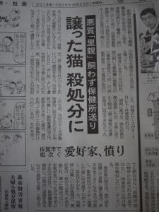 2014年8月28日佐賀新聞