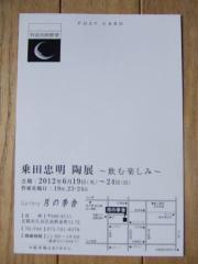 DSCF2721.jpg