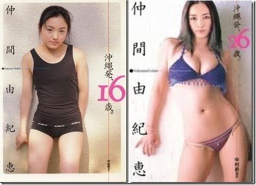 【仲間由紀恵の 謎のおっぱい画像】水着、全裸ヌード、アイコラ、巨乳?、美乳?、貧乳