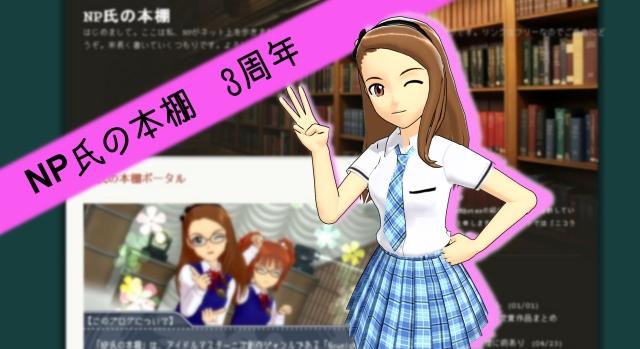 伊織誕生祭 ブログ3周年