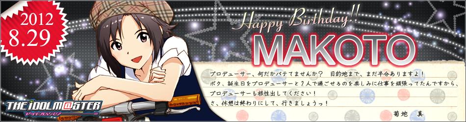 makoto_large.jpg