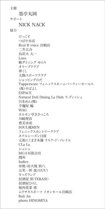 nishitachi2kyouryoku3.jpg