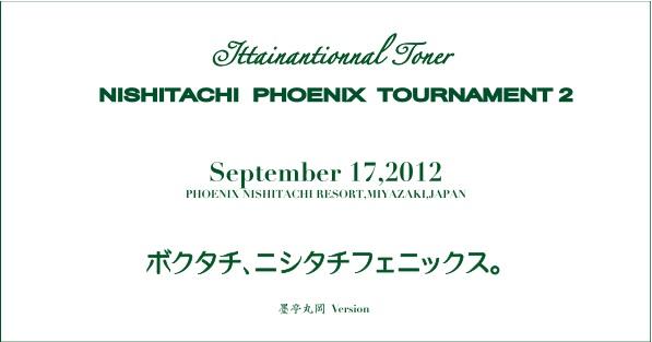 nishitachi2kyouryoku5.jpg