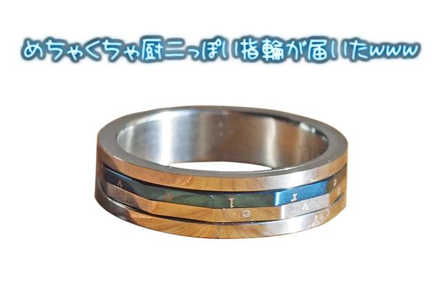 指輪ブログ用