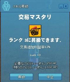 mabinogi_2012_09_15_001.jpg