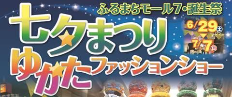 【バナー小】ふるまちモール7誕生祭
