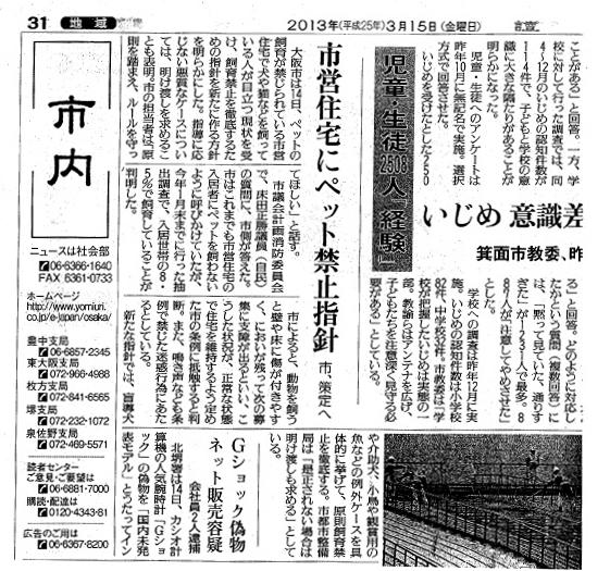 大阪市営住宅ペット禁止指針