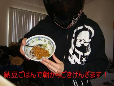 4-28 Natto bell