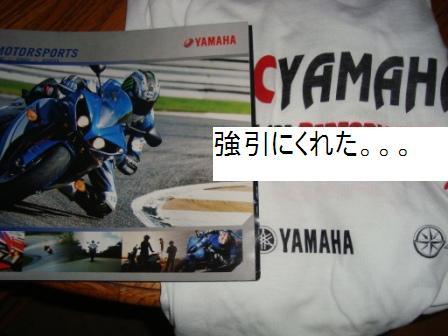 6-13 Yamaha