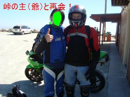 6-16 ride toge ji