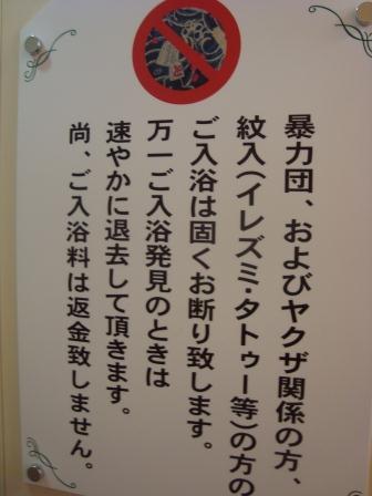 8-20 onsen