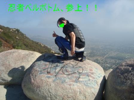 8-25 Ninja bell blog