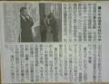 251207尖閣を守れ街頭署名活動 新聞報道