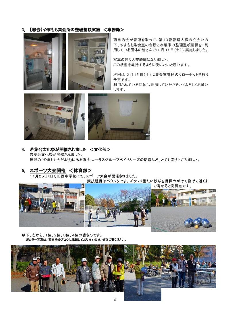 11-Page2.jpg