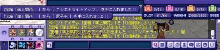 縺励∴縺ェ_convert_20121116103314