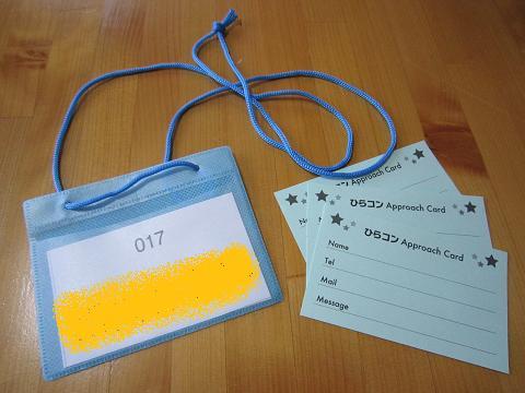 参加章とアプローチカード