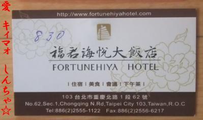 台北 ホテル 3