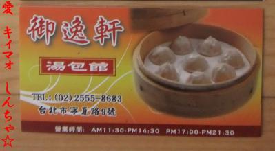 台北 2-24 湯包館