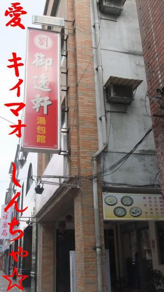 台北 2-25 湯包館