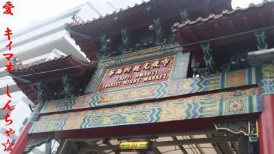 台北 30 華西街