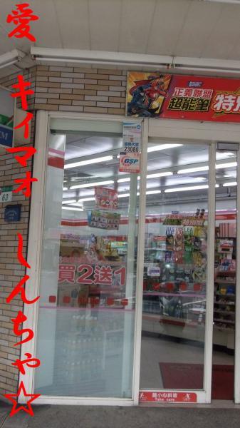 台北 50 コンビニ
