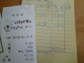 20131120診察費