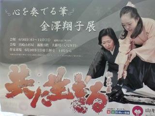 金澤翔子展120610