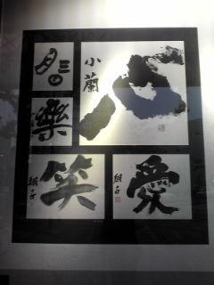 書道作品金澤翔子さん