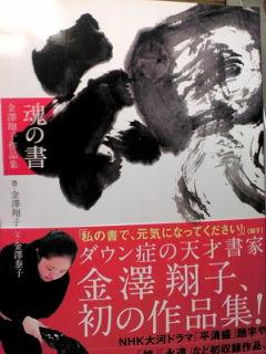 金澤翔子さん作品集表紙120606