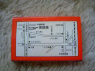 PA0_0013 (2) - コピー