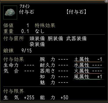 fuyoseki大抵失敗1