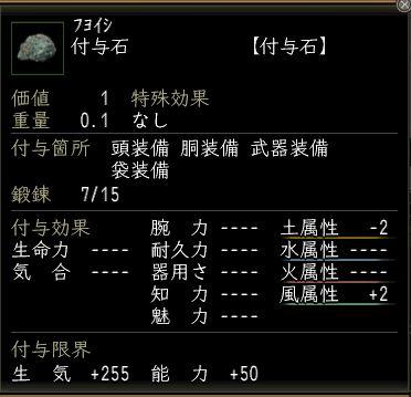fuyoseki大抵失敗2