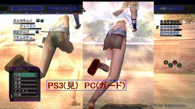 グラ違いps3pc