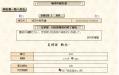 城攻め報告書3