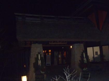 晩の曽爾温泉入口