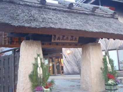 曽爾温泉入口