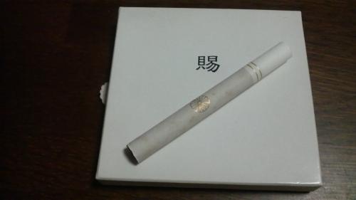 恩賜の煙草02